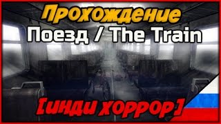 Прохождение Поезд / The Train  ► Психологический хоррор