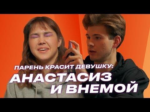 Парень Красит Девушку: Анастасиз и Внемой