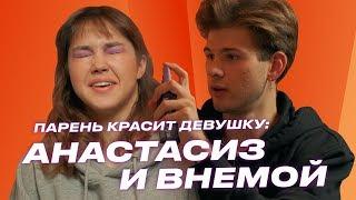 Парень Красит Девушку Анастасиз и Внемой