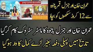 Imran Khan Qamar Bajwa  and Navjot Sidhu Started Kartarpur Corridor