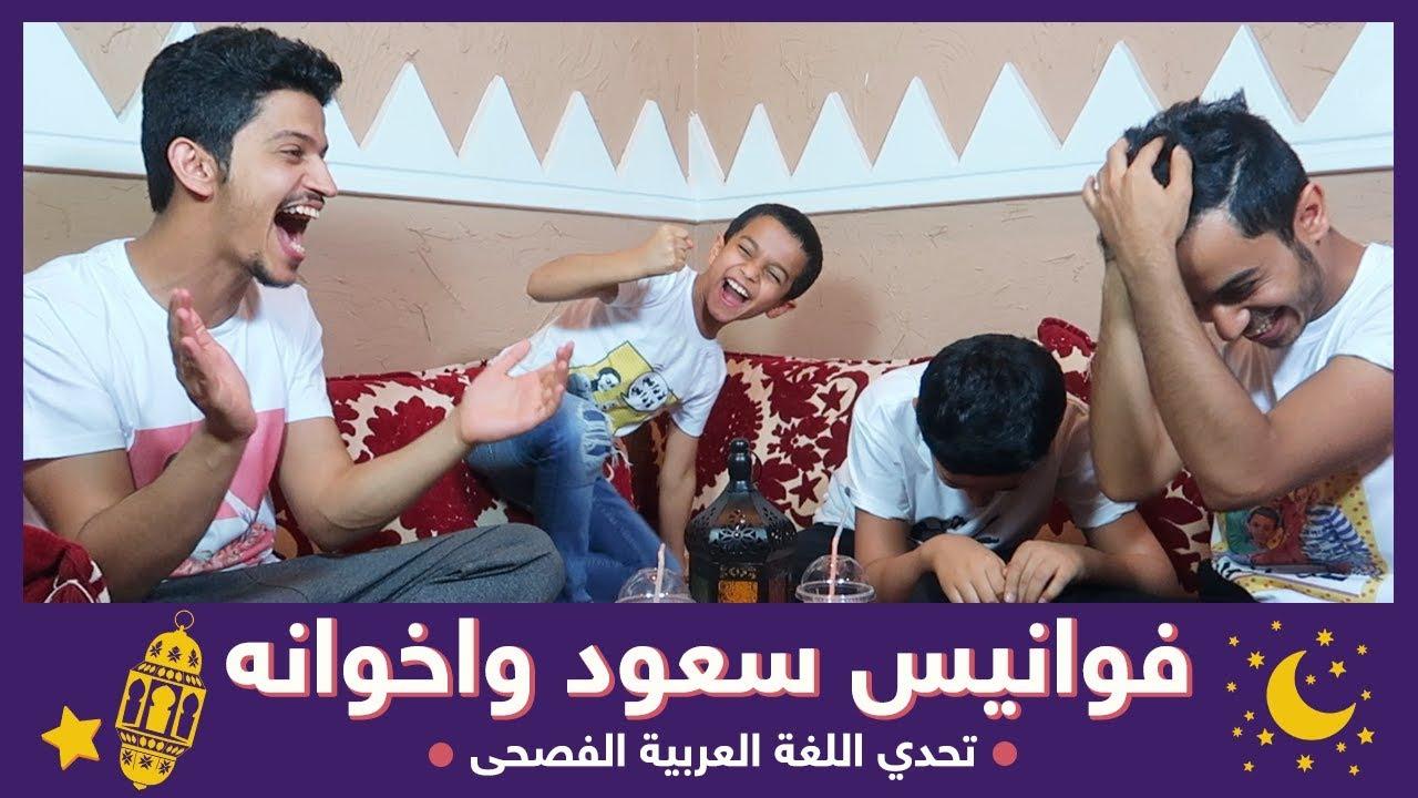فوانيس سعود واخوانه تحدي اللغة العربية الفصحى Youtube