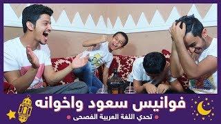 فوانيس سعود واخوانه | تحدي اللغة العربية الفصحى