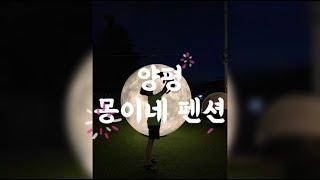 [디어엘리_Vol.9] 양평애견펜션 / 양평펜션 / 몽…