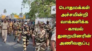 பொதுமக்கள் அச்சமின்றி வாக்களிக்க – காவல் துறையினரின் அணிவகுப்பு | Election 2021 | Britain Tamil