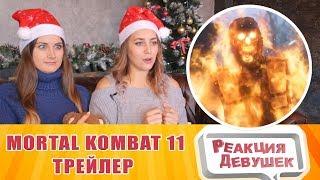 Реакция девушек - Mortal Kombat 11 Трейлер игры 2019. Реакция