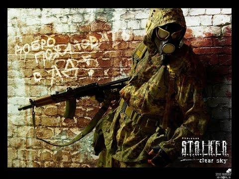 Чит для С.Т.А.Л.К.Е.Р.А. Тень Чернобыля