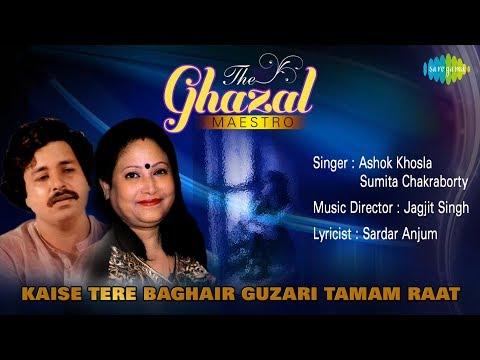 Kaise Tere Baghair Guzari Tamam Raat | Ghazal Song | Ashok Khosla, Sumita Chakraborty