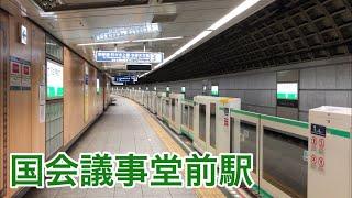 【到着&発車シーン】千代田線国会議事堂前駅ホームドア稼働開始