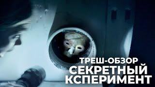 ТРЕШ-ОБЗОР фильма Секретный Эксперимент (2013)