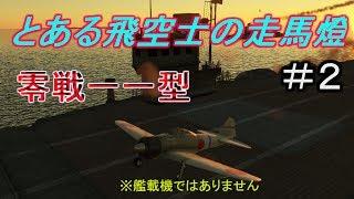 【War Thunder】とある飛空士の走馬燈Part2【ゆっくり実況】 とある飛空士への恋歌 検索動画 48