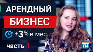 🔥 (КЕЙС) Как купить готовый арендный бизнес в центре Москвы с доходом 3% в мес👉️ Анна Мирошниченко