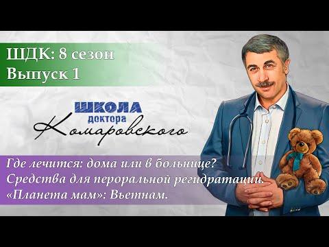 ШДК: Где лечиться: дома или в больнице? Средства для пероральной регидратации - Доктор Комаровский