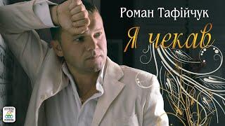 Роман Тафійчук - Я ЧЕКАВ. ПЕРШИЙ АЛЬБОМ. Українські пісні.