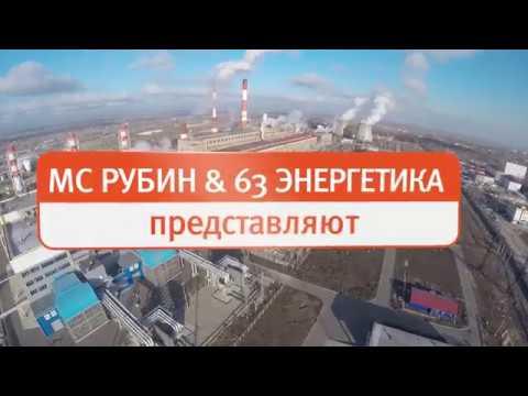 МС Рубин & 63 энергетика Т Плюс - Каску надень! Пользуйся СИЗ!