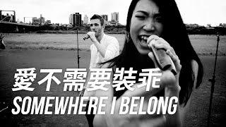 愛不需要裝乖 / Somewhere I Belong _ 問樂團 Guess What (謝和弦 聯合公園 cover)