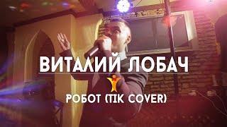 Виталий Лобач - Робот (cover ТІК) музыкант Полтава, Киев, Харьков