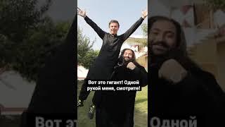 Самый сильный человек Пакистана поднял Дмитрия Комарова одной рукой