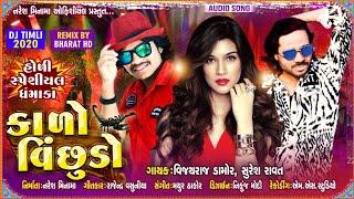 Download Mp3 Kalo Vichudo || Vijayraj Damor & Suresh Ravat || New Timli Gafuli Song 2020