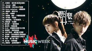 2018 KKBOX 風雲榜 - 匯集音樂排行榜 【熱門精選】kkbox 2018 9月 下载   2018新歌 & 排行榜歌曲 - 中文歌曲排行榜2018 ( 新歌 2019 - 新歌 2020)