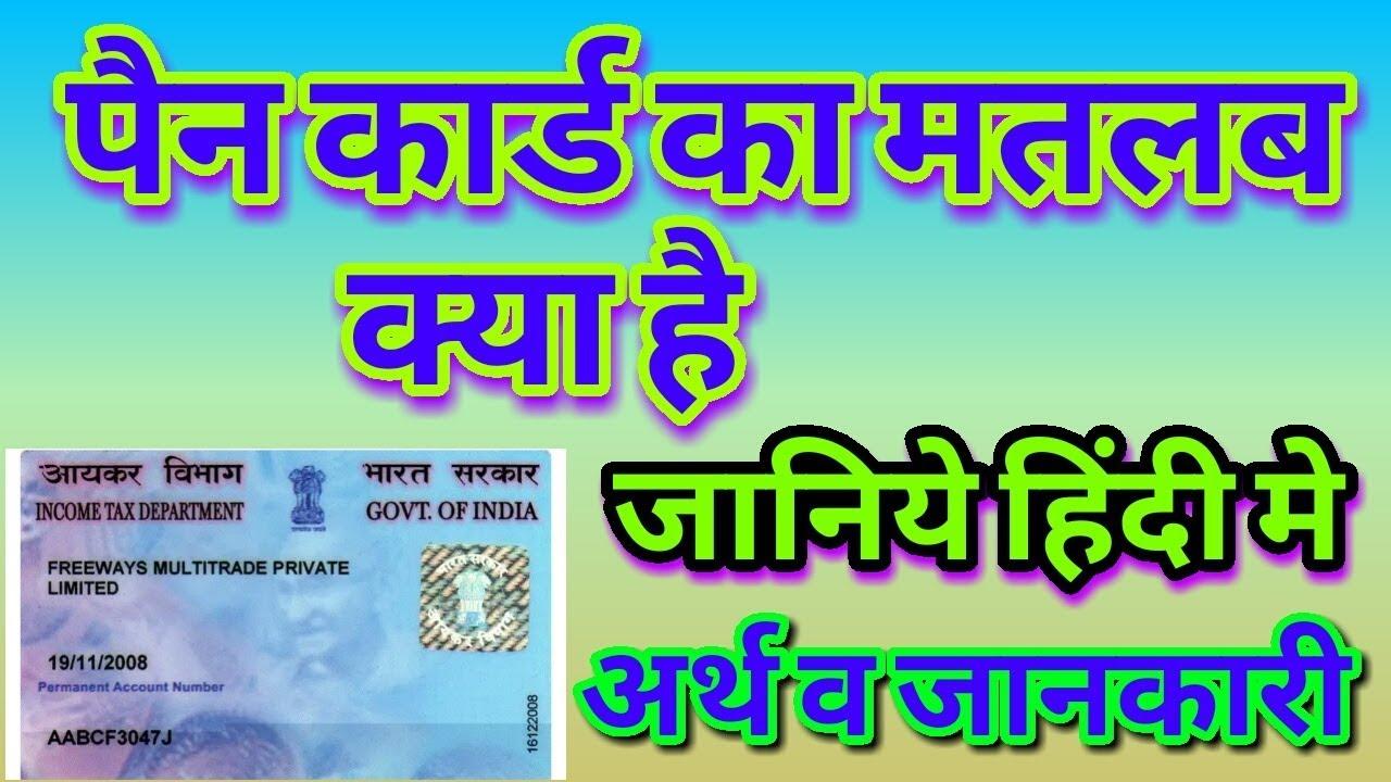 pan card meaning in hindi 2018  pan card ka matlab kya hota h hindi me  pan  card kaise banye in hind