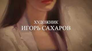 БЕСПЛАТНО! Мастер-класс Игоря Сахарова