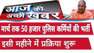 up police 50000 vacancy,50000 new vacancy 2019,upp new vacancy 2019,sarkari naukri,naukri news 🔥