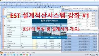 EST강의-01 (건설공사 설계적산 프로그램)  [CC…