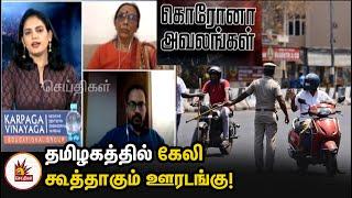 தமிழகத்தில் கேலிக் கூத்தாகும் ஊரடங்கு! | கொரோனா அவலங்கள் | CoronaLockdown | Covid19 Tamilnadu | ADMK