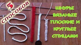 Шнуры круглые (i-cord) и плоские - тесьма спицами / ribbons (string) spokes / i-cord(В этом видео показано 5 способов вязания шнуров, круглые и плоские - тесьма. Эти шнуры я использовала в своих..., 2016-05-12T17:14:49.000Z)