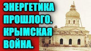 Энергетика прошлого. Крымская война.