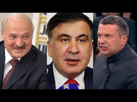 Заявление Саакашвили, Бред Соловьёва, выборы Лукашенко - итоги дня - новости, политика