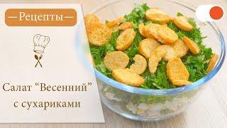 Салат Весенний с Сухариками - Простые рецепты вкусных блюд