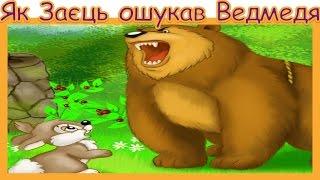 Як заєць ошукав ведмедя. Українська народна казка. Аудіоказка. Слухать онлайн