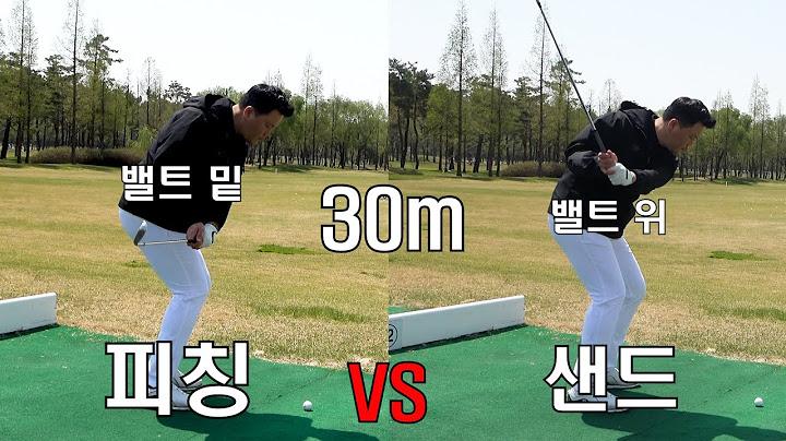 피칭 vs 샌드  30m  당신의 선택은???  짤중레슨 김원주프로 아마추어에게 유리한 어프로치 해법