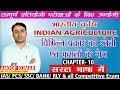 Economics -: INDIAN AGRICULTURE (भारतीय कृषि)//विभिन्न प्रकार की खेती एवं फसलों के रोग //Lecture- 10