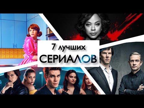 ТОП 7 моих любимых сериалов | Что посмотреть на карантине? | Лучшие сериалы для подростков