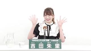 AKB48 49thシングル 選抜総選挙 アピールコメント NMB48 チームM所属 吉...