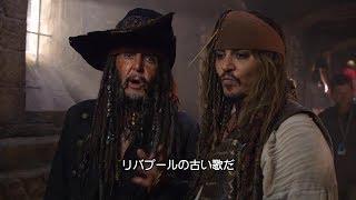 ポール・マッカートニーの歌声に鳥肌!『パイレーツ・オブ・カリビアン/最後の海賊』メイキング