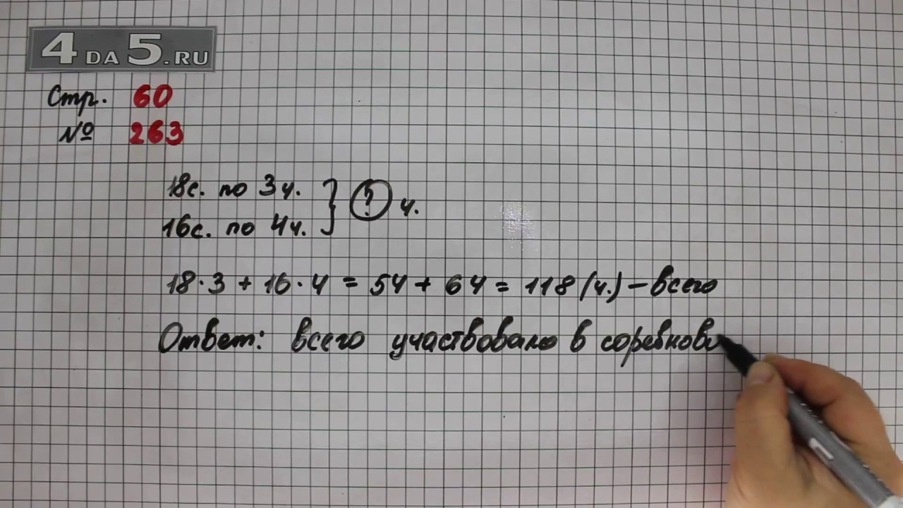 гдз по математике 4 класс стр 64
