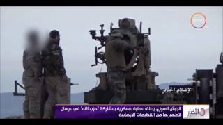 الأخبار - الجيش السوري يطلق عملية عسكرية بمشاركة حزب الله في عرسال لتطهيرها من التنظيمات الإرهابية