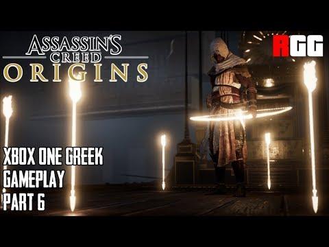 RGG's - ASSASSINS CREED ORIGINS - Μερος 6ο!!
