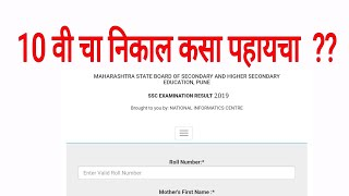 10 वी चा निकाल कसा पहायचा | SSC Result 2019 Maharashtra Board