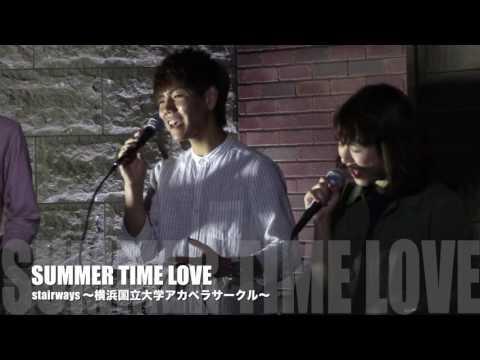 2016.9.10 SUMMER TIME LOVE 横浜国立大学アカペラサークル「stairways」