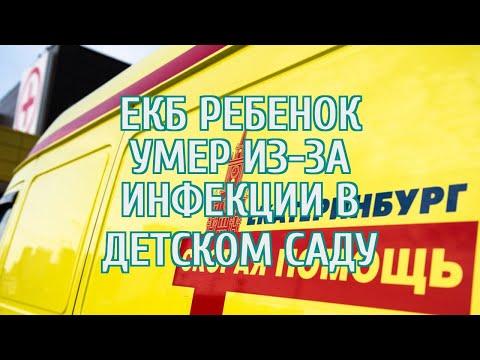 🔴 В Екатеринбурге из-за инфекции умер малыш
