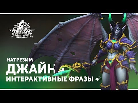 видео: Джайна Натрезим - Интерактивные Фразы | heroes of the storm