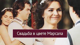 Свадьба в цвете Марсала. Организация идеальных свадеб