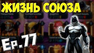 Marvel: Битва чемпионов #77 | ЗС и ВОЙНА