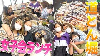 【お出かけランチ】お好み焼きの人気店「道頓堀」で女子会ランチ!