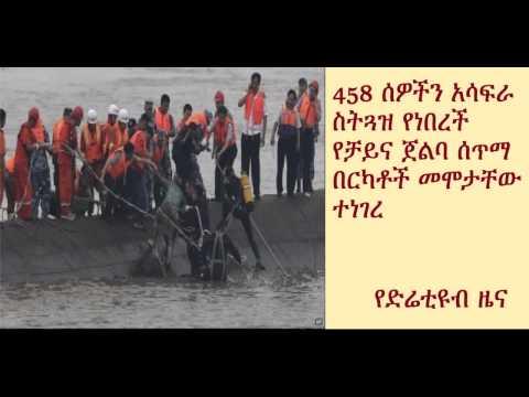 DireTube News - Chinese ship capsizes on Yangtze with 458 people