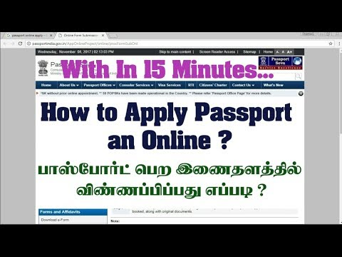 How to apply passport  in India and how to get appointment with in 15 Min | Tamilmanamnews